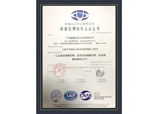 盛朗白石-质量管理体系认证证书