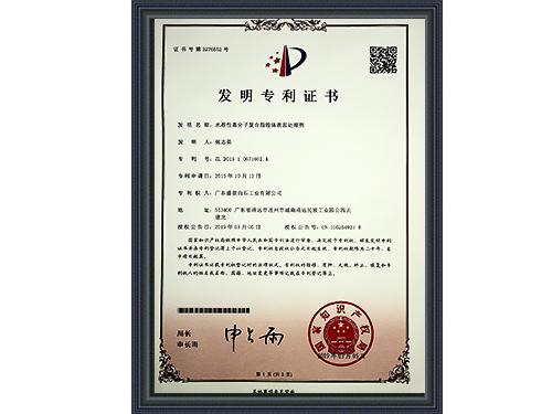 盛朗白石-发明专利证书第一页
