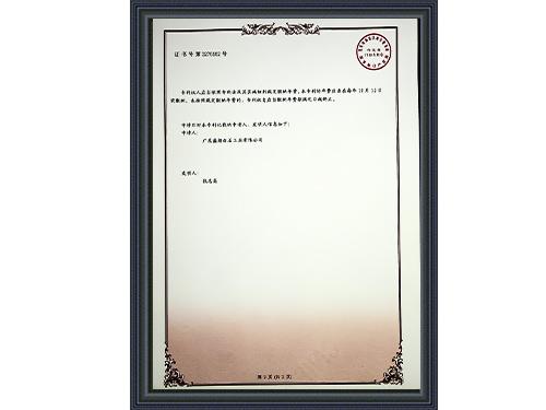 盛朗白石-发明专利证书第二页