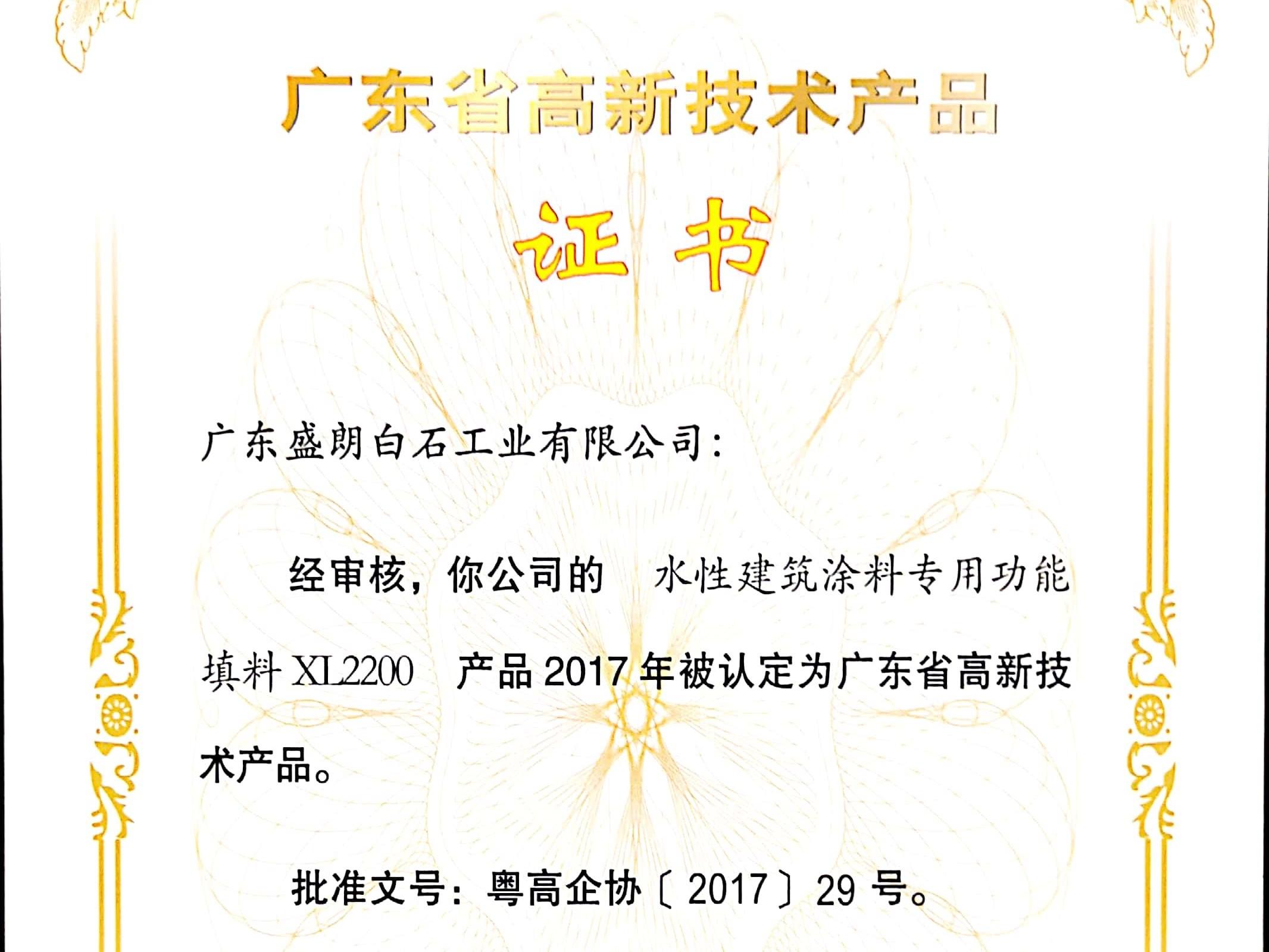 盛朗白石-XL2200高新技术证书_副本