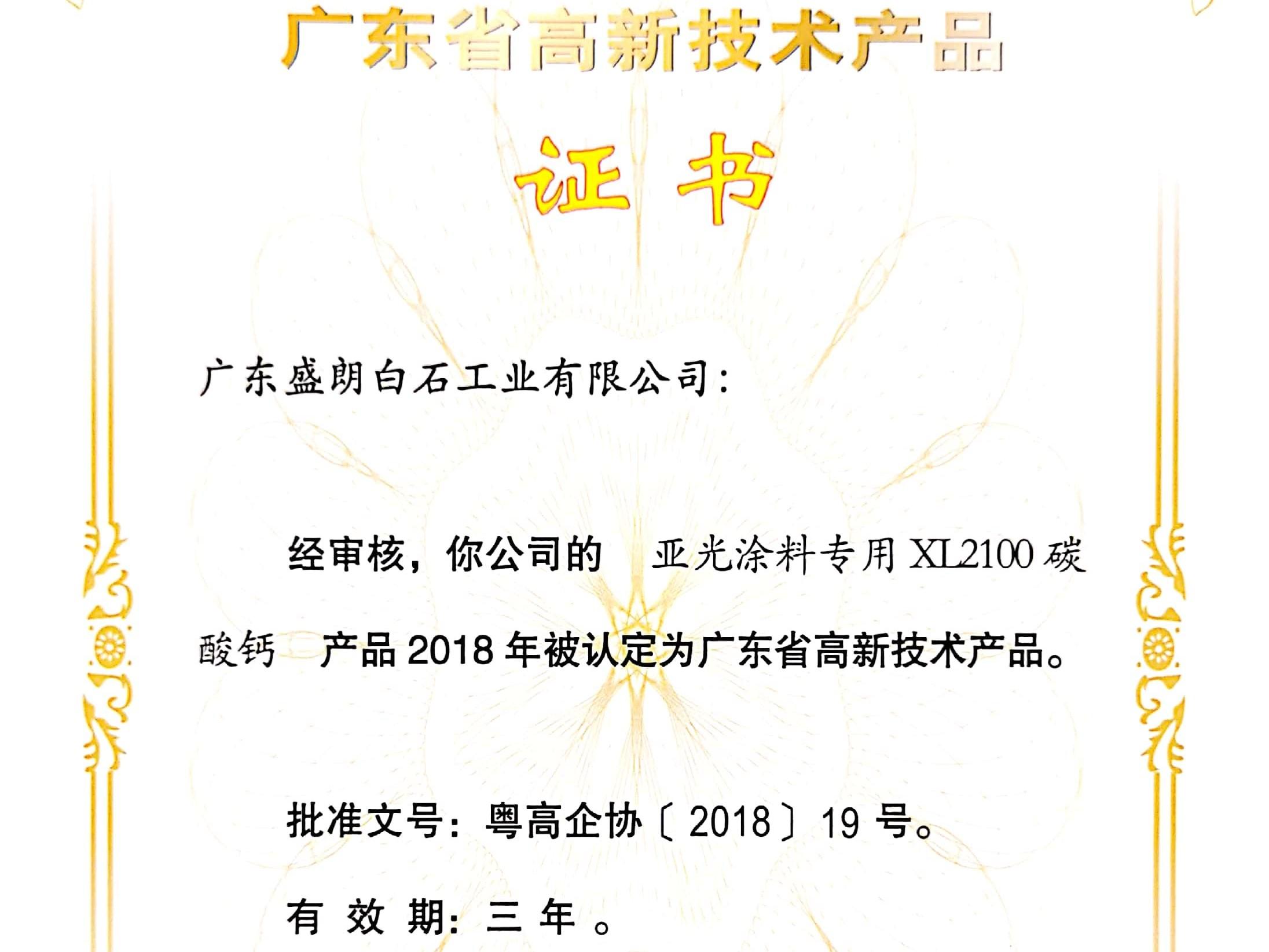 盛朗白石-XL2100高新技术证书