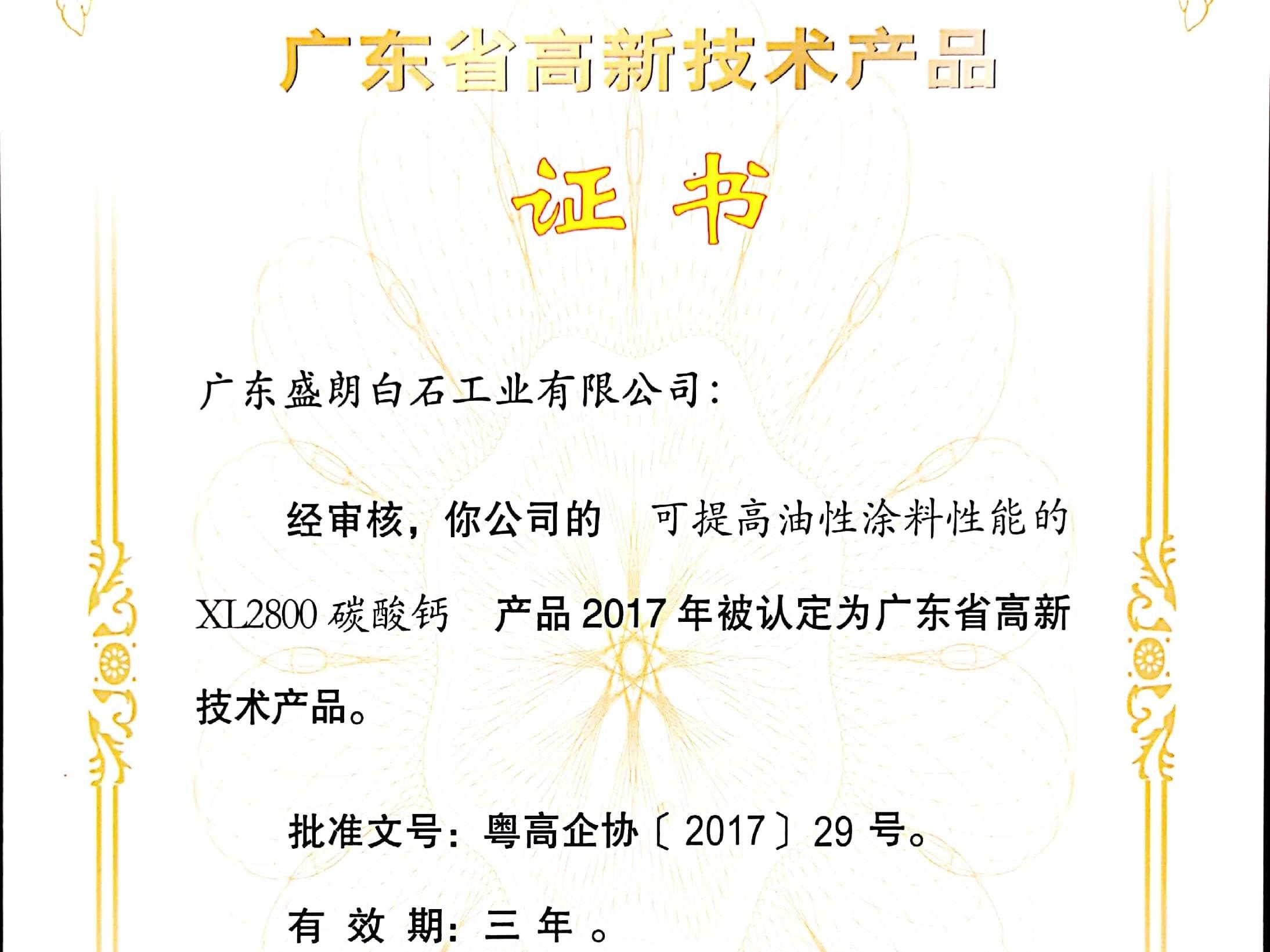 盛朗白石-XL2800高新技术证书