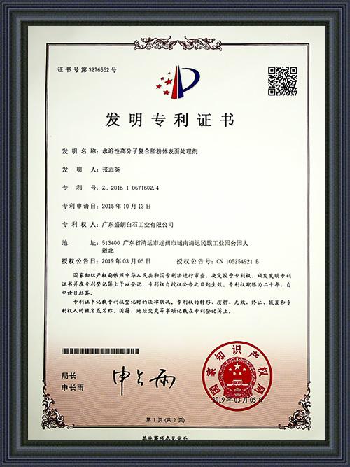 盛朗白石-发明专利证书