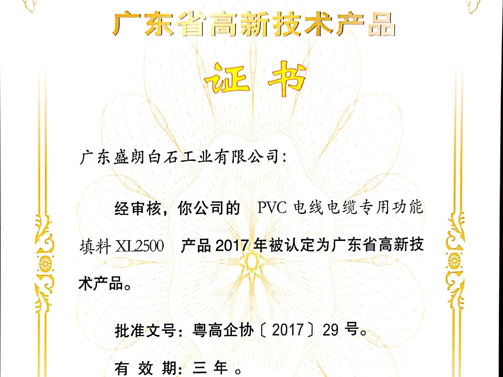 盛朗白石-XL2500高新技术证书