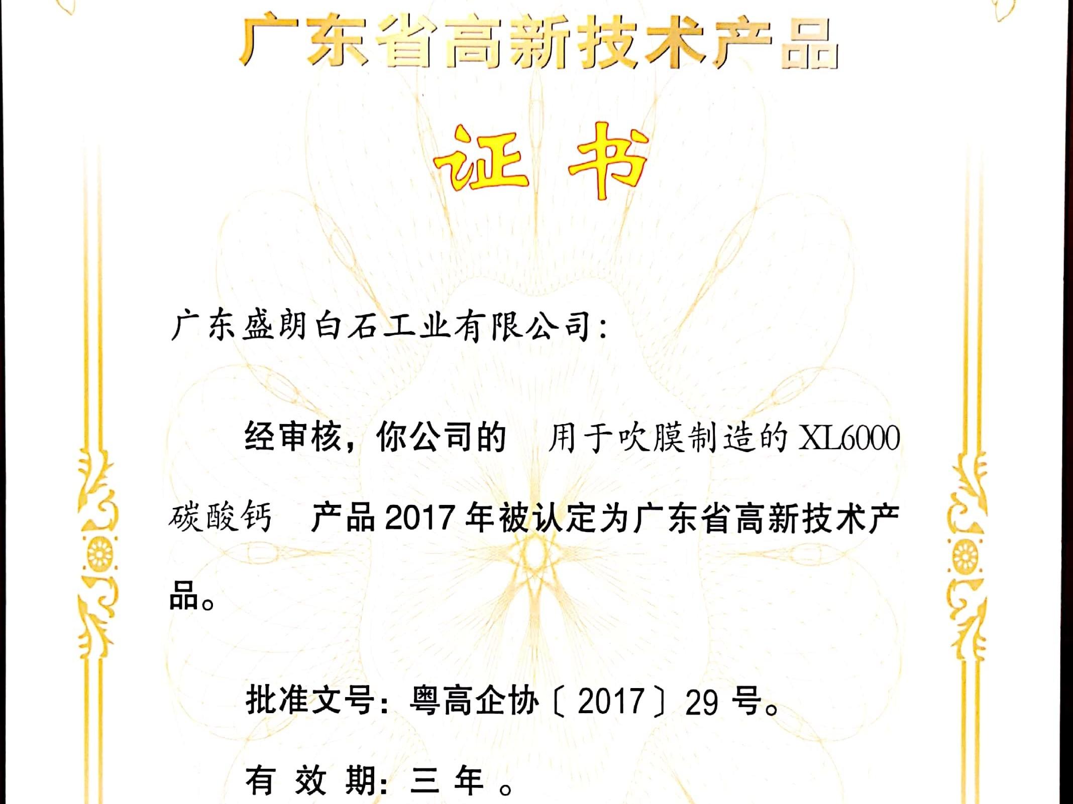 盛朗白石-XL6000高新技术证书