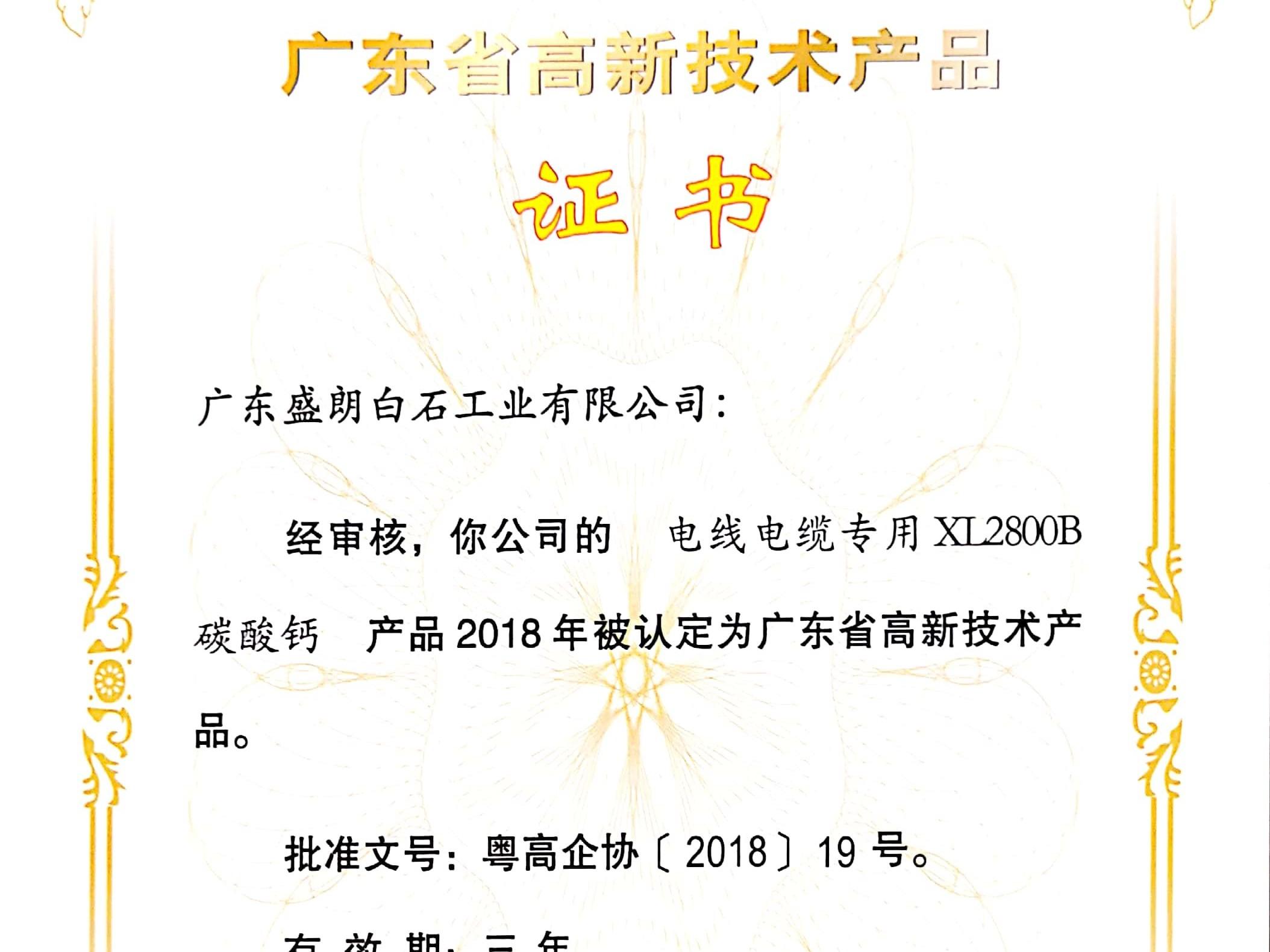 盛朗白石-XL2800B高新技术证书_