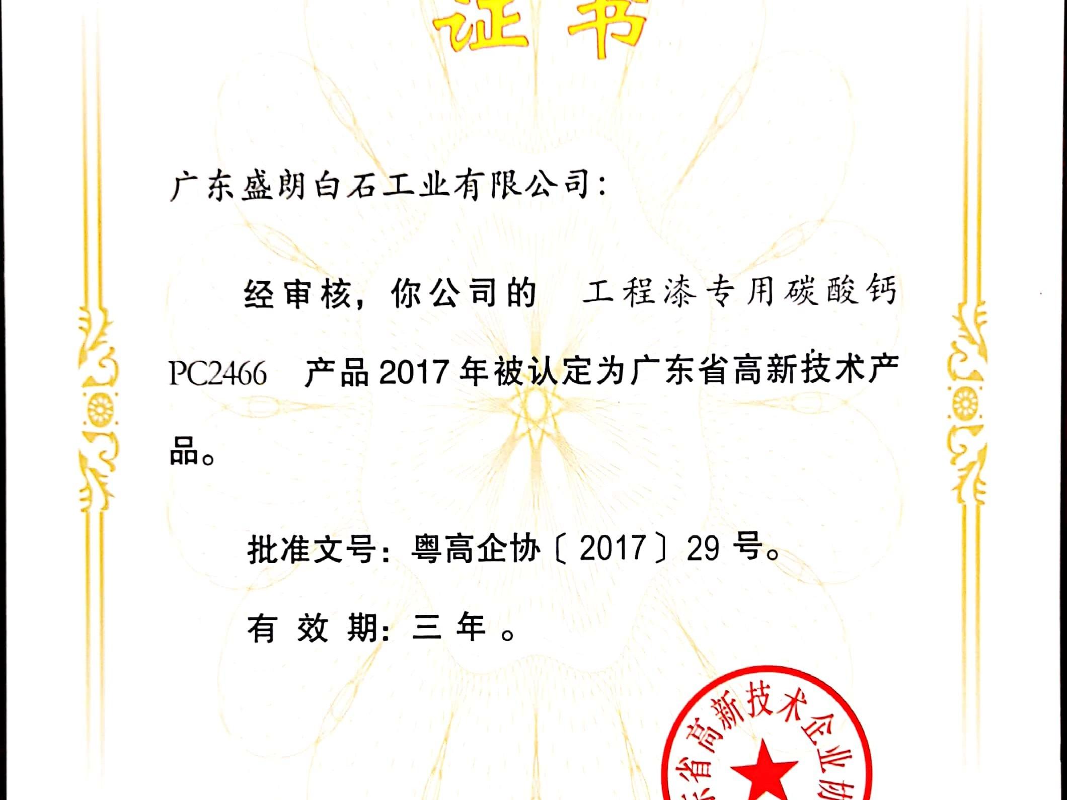 盛朗白石-PC2466高新技术证书