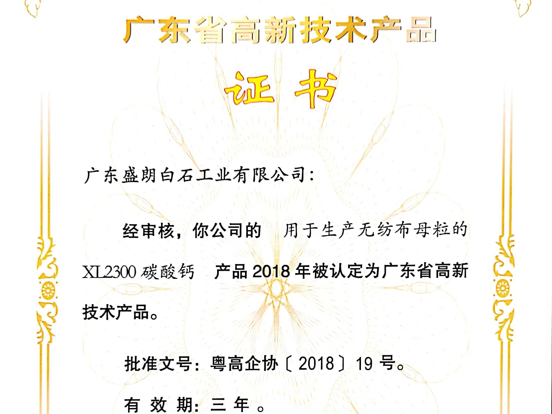 盛朗白石-XL2300高新技术证书